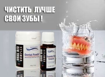 denova_dental_solution